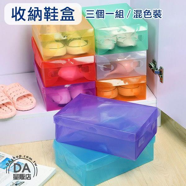 【3個1組$39 1個不到$13】彩色 透明 抽屜 翻蓋 鞋盒 收納盒 可透視 高跟鞋 球鞋 慢跑鞋 隨機(V50-1851)