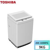 【東芝】9KG 旗艦定頻直立式洗衣機《AW-J1000FG》馬達5年保固(含拆箱定位)