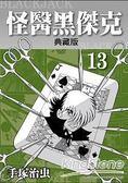 怪醫黑傑克典藏版 13