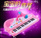 電子琴 可充電音樂電子琴嬰兒童早教益智玩具小鋼琴男女孩01-2-3歲YYJ 育心小賣館