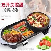 電燒烤爐家用無煙電烤盤不粘烤肉機涮烤火鍋一體鍋鴛鴦火鍋