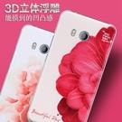 HTC U11手機殼htc u11保護套U11文藝男女浮雕彩繪硬外殼防摔潮