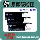 HP 原廠彩色碳粉匣 套組 CF211A 藍 + CF212A 黃 + CF213A 紅 (131A)