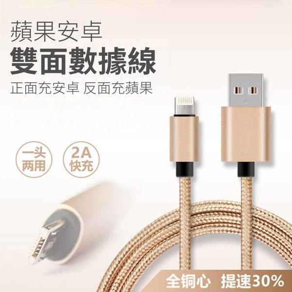 【SZ】正反兩用 二合一 蘋果三星通用 雙面 數據線 充電線 傳輸線 玫瑰金
