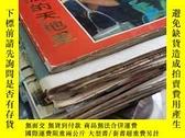 二手書博民逛書店八十罕見剪報十五本Y432793 佚名 出版1984
