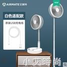 艾美特落地小風扇家用便攜USB充電風扇伸縮摺疊小臺扇無線靜音扇 小艾新品
