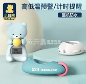 水溫計 小白熊嬰兒電子水溫計寶寶洗澡測水溫表新生兒家用浴盆溫度計 滿天星
