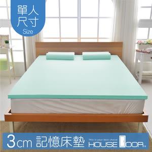 House Door 大和抗菌防螨布套 3cm記憶床墊-單人3尺(水湖藍)