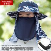 帽子男夏天漁夫帽遮陽帽防紫外線男士登山太陽帽戶外釣魚防曬帽子gogo購