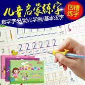 練字貼 幼兒園學前凹槽楷書板本兒童小學生初學者寫字貼數字大寫 卡菲婭