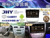 【JHY】07~11年TOYOTA CAMRY專用10吋螢幕MS6安卓多媒體主機*安卓+三聲控*送1年4G網+影視3個月