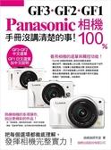 (二手書)Panasonic GF3‧GF2‧GF1 相機 100% 手冊沒講清楚的事