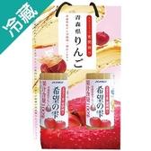 日本鮮甜青森100%蘋果原汁2入禮盒(1000ml/ 瓶)【愛買冷藏】
