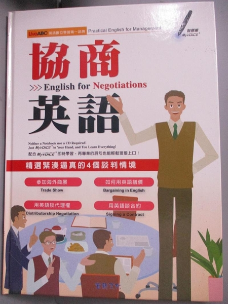 【書寶二手書T7/語言學習_QEZ】協商英語  English for negotiations_Riches Stef