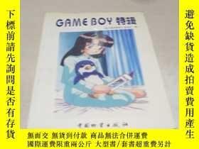二手書博民逛書店GAME罕見BOY 特輯Y200392 中國物資出版社