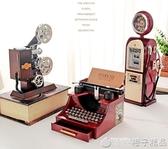 復古懷舊老式打字機放映機音樂盒八音盒居家裝飾擺件男孩生日禮物QM      (橙子精品)