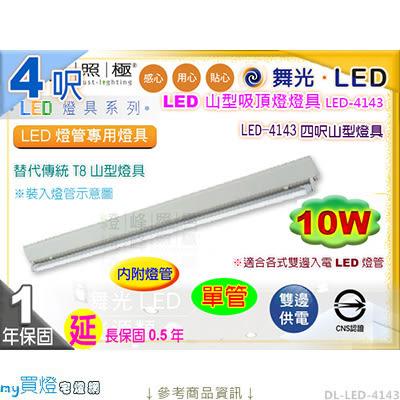 【舞光】山型吸頂燈.T8 10W 4呎 單管.內附燈管 高亮度 全電壓。保固延長【燈峰照極】#LED-4143