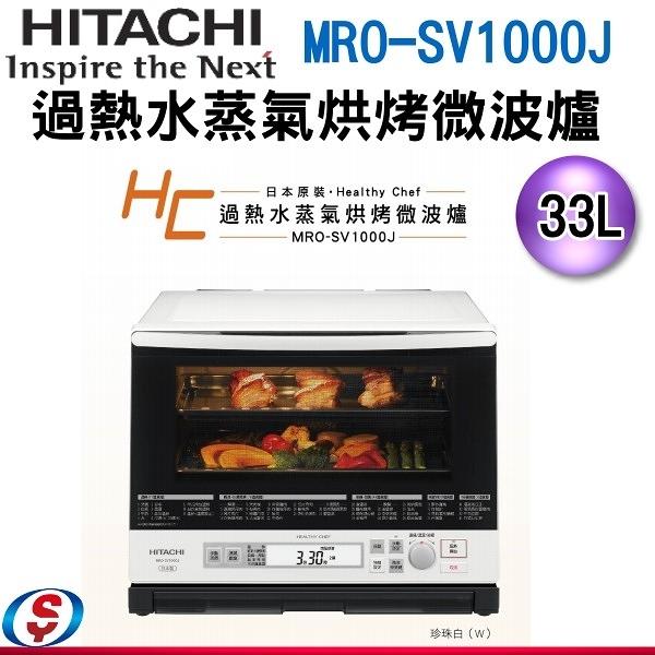 【信源】33公升【HITACHI 日立】過熱水蒸氣烘烤微波爐 MRO-SV1000J(公司貨)