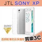 JTL Sony X Performance 輕量透明、超抗刮 UV 手機保護殼,日系設計嚴選 Sony XP