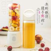榨汁機家用迷你學生小型全自動多功能電動水果榨汁杯便攜充電式igo「摩登大道」