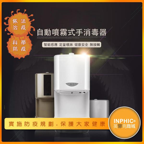 INPHIC-1500ML 壁掛式全自動紅外線感應手部酒精消毒機 殺菌消毒機-IMWI006104A