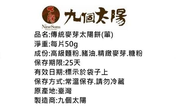 【九個太陽】傳統手工麥芽太陽餅12入禮盒 含運價380元
