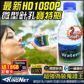 監視器  寶特瓶型 HD 高清1080P 贈16G 好操作 微型針孔密錄器 影音同步 位移偵測 檢舉 台灣安防