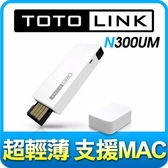 [富廉網] TOTOLINK  N300UM 極速USB無線網卡