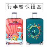 行李箱套 拉桿旅行箱保護套 彈力加厚防塵罩 耐磨
