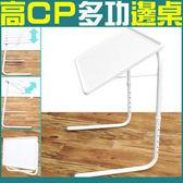 可調高度角度便利多功能床邊桌懶人桌床上桌萬用折疊桌摺疊桌升降桌餐桌沙發桌筆電桌電腦桌
