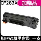 HP CF283X 83X 黑色 相容碳粉匣 盒裝
