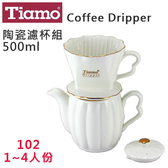 Tiamo皇家描金陶瓷咖啡壺禮盒組102濾杯+咖啡壺500cc滴漏咖啡 咖啡器具 送禮【AK91074】