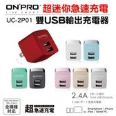 奇膜包膜 ONPRO 原廠 雙孔 USB 急速 充電器 5V/2.4A 充電頭 iphone HTC 三星 sony