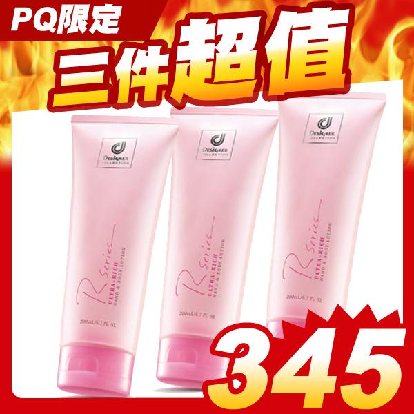 《三件組》浪漫身體潤膚乳 200ml  浪漫乳液 玫瑰身體乳 科士威  馬來西亞 【PQ 美妝】
