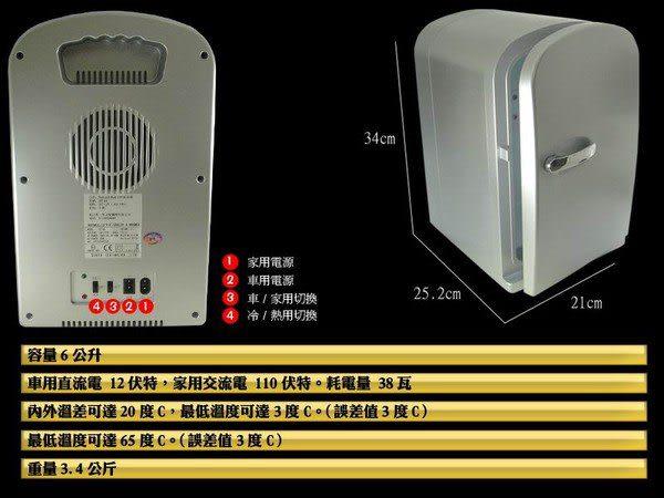 速霸超級商城㊣北極熊 Sallys冷熱兩用行動冰箱(GT06)-銀