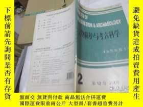 二手書博民逛書店文物保護與考古科學(第12卷罕見第2期)Y244761 上海博物