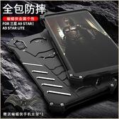 送支架 蝙蝠俠 三星 A8 Star A6+ 2018版 手機殼 保護套 個性 金屬殼 手機套 航空鋁 散熱 保護殼 邊框