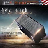pbx PT-1401B便攜戶外無線藍牙音箱迷你低音炮手機筆記本電腦音響