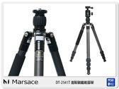 Marsace 瑪瑟士 DT-2541T 2號腳 碳纖維 三腳架 含DB-2 雲台(公司貨)