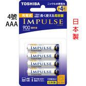 日本製 TOSHIBA 高容量4號(AAA小顆) 900mAh低自放電電池4入附電池盒 eneloop pro可參考