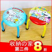 《輕量700g》史努比 SNOOPY 正版 野餐 露營 矮凳椅 卡通 兒童 椅子 鐵管椅 B24633
