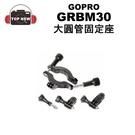 GoPro GRBM30大圓管固定座 固定到保護桿、自行車外框、車頂架等物件上