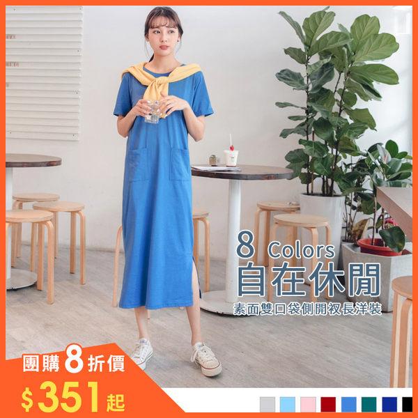 《DA4606》素面雙口袋袖口反褶造型側開衩長洋裝 OrangeBear