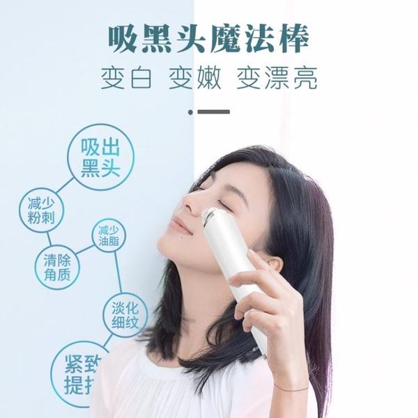 可視化吸黑頭神器美容去粉刺毛孔清潔儀器吸出潔面電動洗臉 【全館免運】