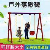 戶外鞦韆 鞦韆04型 兒童幼稚園小朋友大型寶寶室外蕩鞦韆 家用庭院鞦韆 限時降價