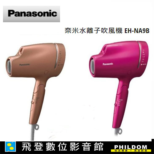 國際牌 Panasonic EH-NA9B 奈米水離子吹風機 NA9B 公司貨