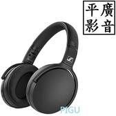 平廣 送袋 SENNHEISER HD 350BT 黑色 藍芽耳機 耳罩式 正台灣公司貨保2年 店面展售中