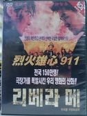 挖寶二手片-I14-072-正版DVD*韓片【烈火雄心911】-崔民秀*柳智泰