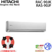 【HITACHI日立】12-15坪 變頻分離式單冷冷氣 RAC-90JK / RAS-90JF 免運費 送基本安裝