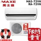 限量【MAXE萬士益】8-10坪變頻分離式冷暖冷氣 MAS-72VH/RA-72VH 含基本安裝